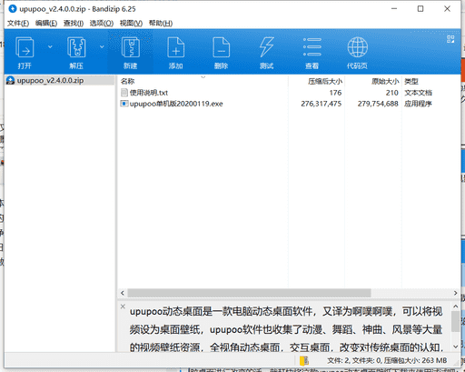 upupoo动态桌面壁纸下载 v2.4.0.0中文免费版