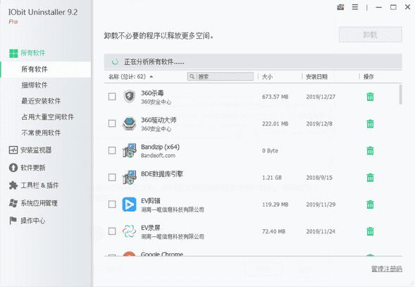 IObit Uninstaller Pro破解版下载