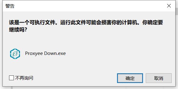 Proxyee Down免费版下载