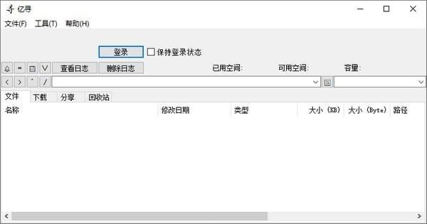 亿寻中文版下载