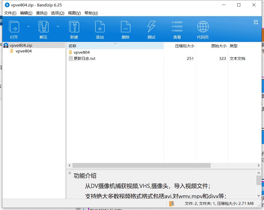 VideoPad视频编辑器下载 v8.04中文免费版