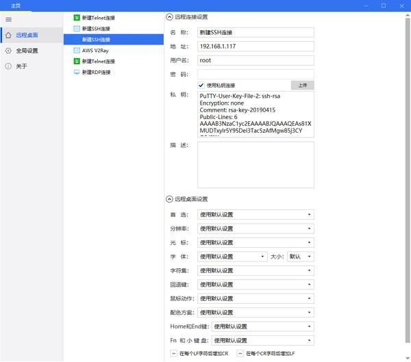 Simple远程连接工具下载 v1.3.1免费破解版