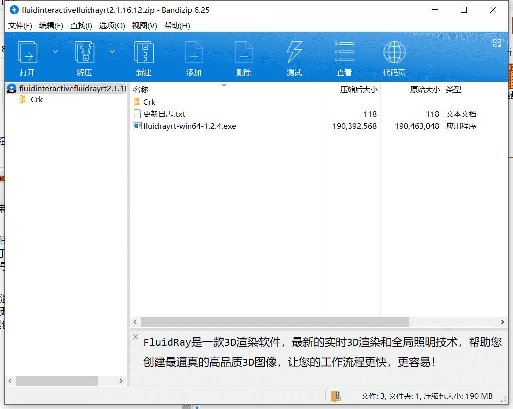 FluidRay3D渲染软件下载 v2.1.16.12中文绿色版