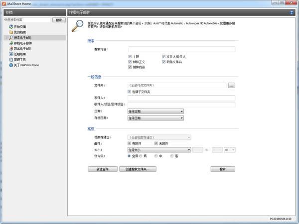 MailStore Home下载 v12.1.0.14685绿色中文版