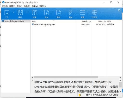 磁盘碎片整理工具下载 v6.4.5.99中文免费版