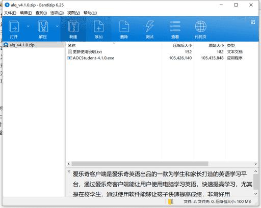 爱乐奇学习软件下载 v4.1.0绿色中文版
