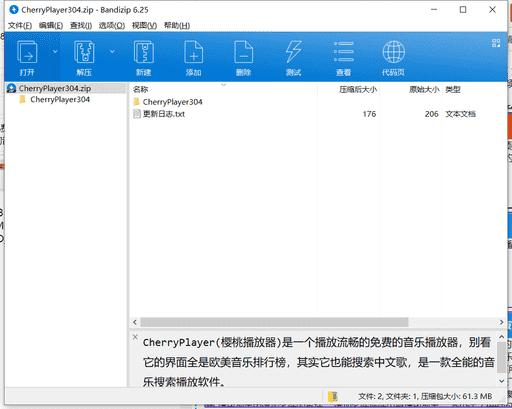 樱桃播放器下载 v3.0.4最新破解版