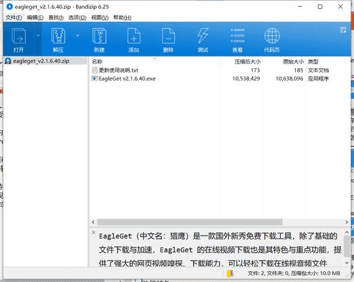 猎鹰下载 v2.1.6.40绿色免费版