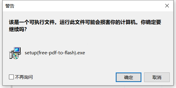 Boxoft PDF to Flash最新版下载