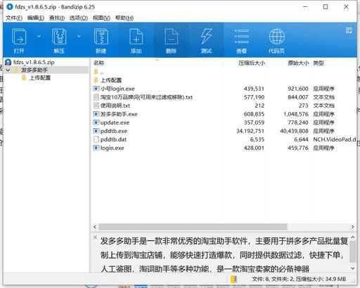 发多多助手下载 v1.8.6.5免费最新版