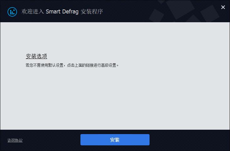 SmartDefrag免费版下载