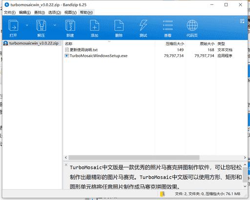 TurboMosaic下载 v3.0.22.0中文绿色版