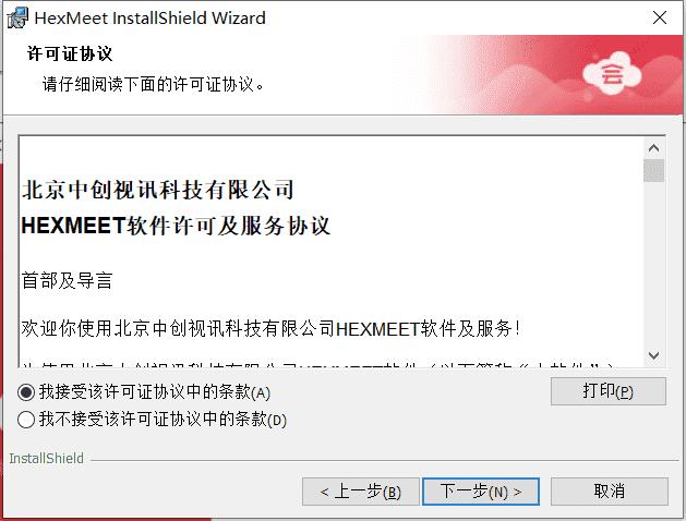 HexMeet免费版下载