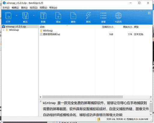 WinSnap屏幕捕捉下载 v5.2.0中文最新版