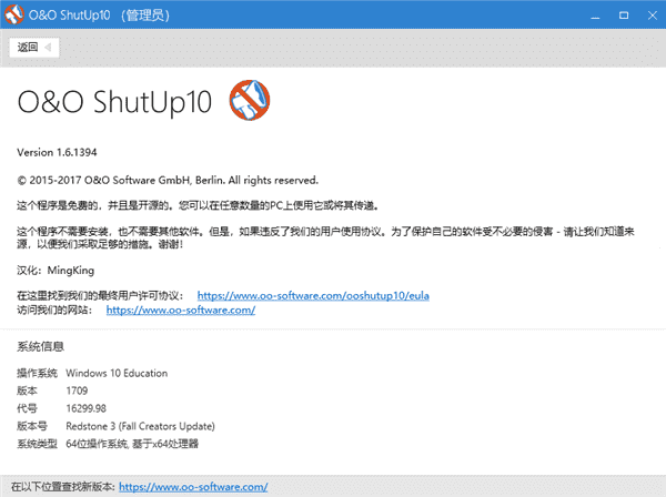 o&o shutup10下载 v1.7.1405最新绿色版