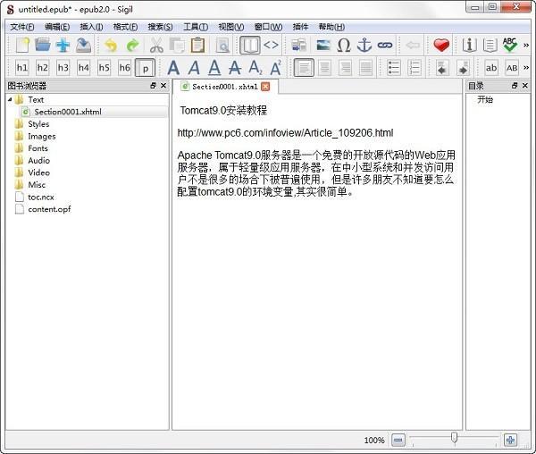 Sigil中文版下载