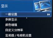 Y460N Z360A笔记本Win7系统运行游戏不能全屏