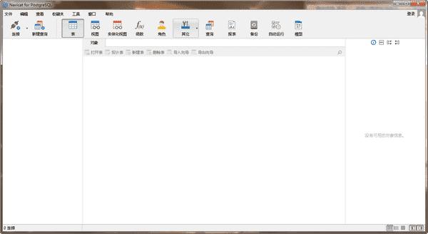 Navicat for PostgreSQL下载