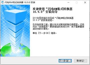 闪电RM格式转换器中文版下载