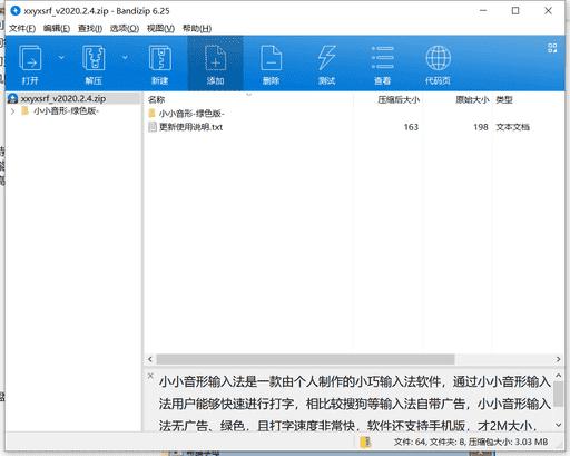 小小音形智能输入法下载 v2020.2.4中文绿色版