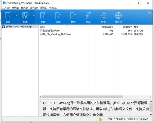 文件管理工具下载 v20.02免费中文版
