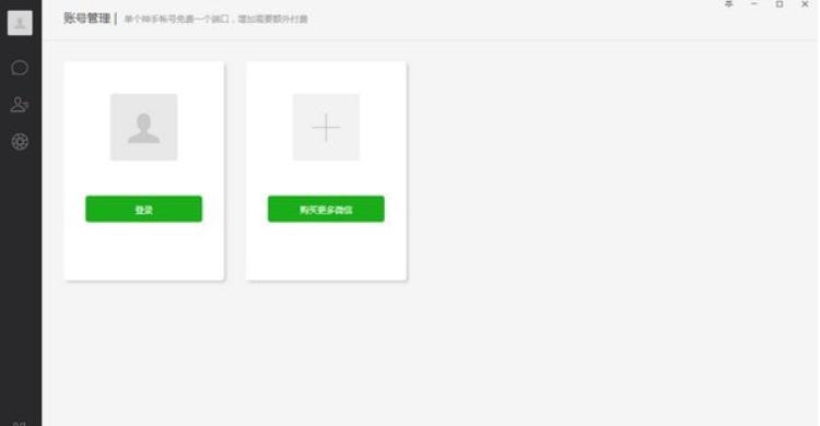 微续客户端下载 v3.1.3中文最新版