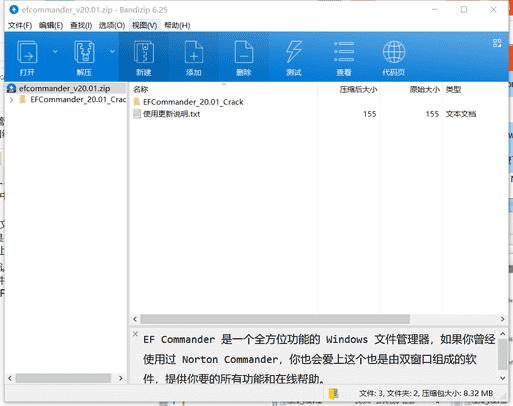 文件列表生成器下载  v3.20中文破解版