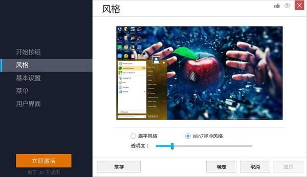 Start Menu 8中文版下载