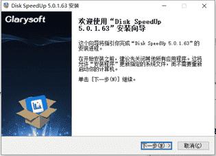 Auslogics Disk Defrag Pro免费版下载