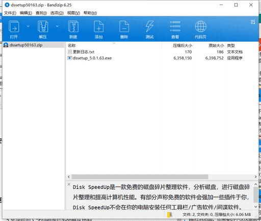 Auslogics磁盘优化工具下载 v9.4.0.0免费最新版