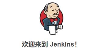 Jenkins集成OpenLDAP认证