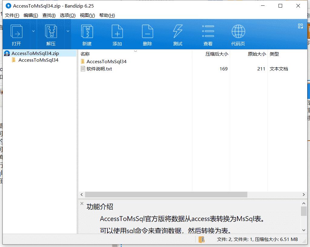 AccessToMsSql数据库转换工具下载 v3.4中文免费版