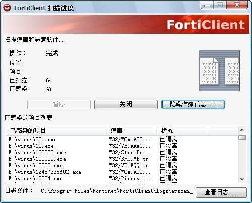 forticlient免费版下载
