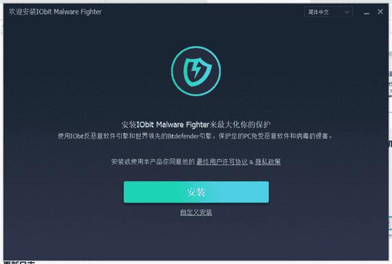 IObit Malware Fighter Pro中文版下载