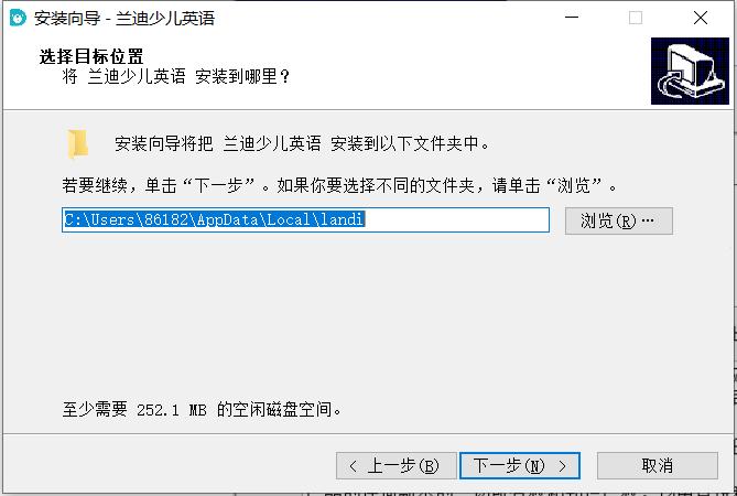 兰迪少儿英语中文版下载