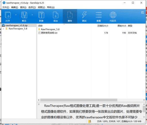 Raw格式图像处理工具下载 v5.8绿色免费版
