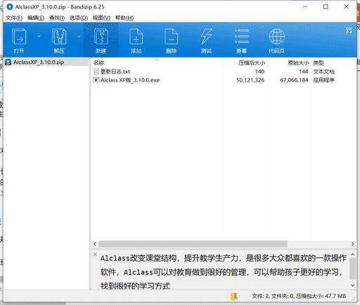 学乐云教学软件下载 v3.13.1绿色最新版
