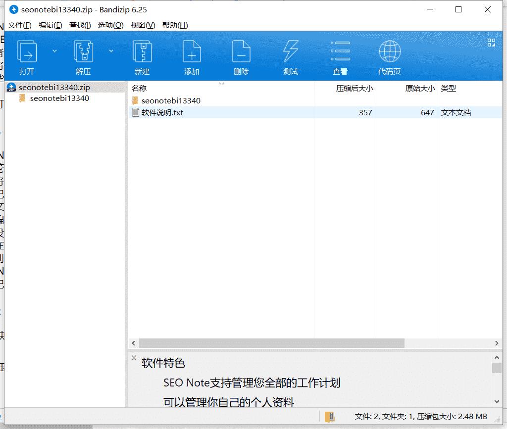 SEO 记事本软件下载 v1.3.34.0中文绿色版
