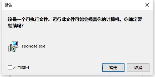 SEO Note中文版下载
