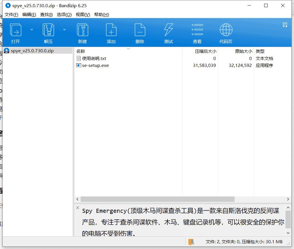 Spy杀毒工具下载 v25.0.730.0中文绿色版