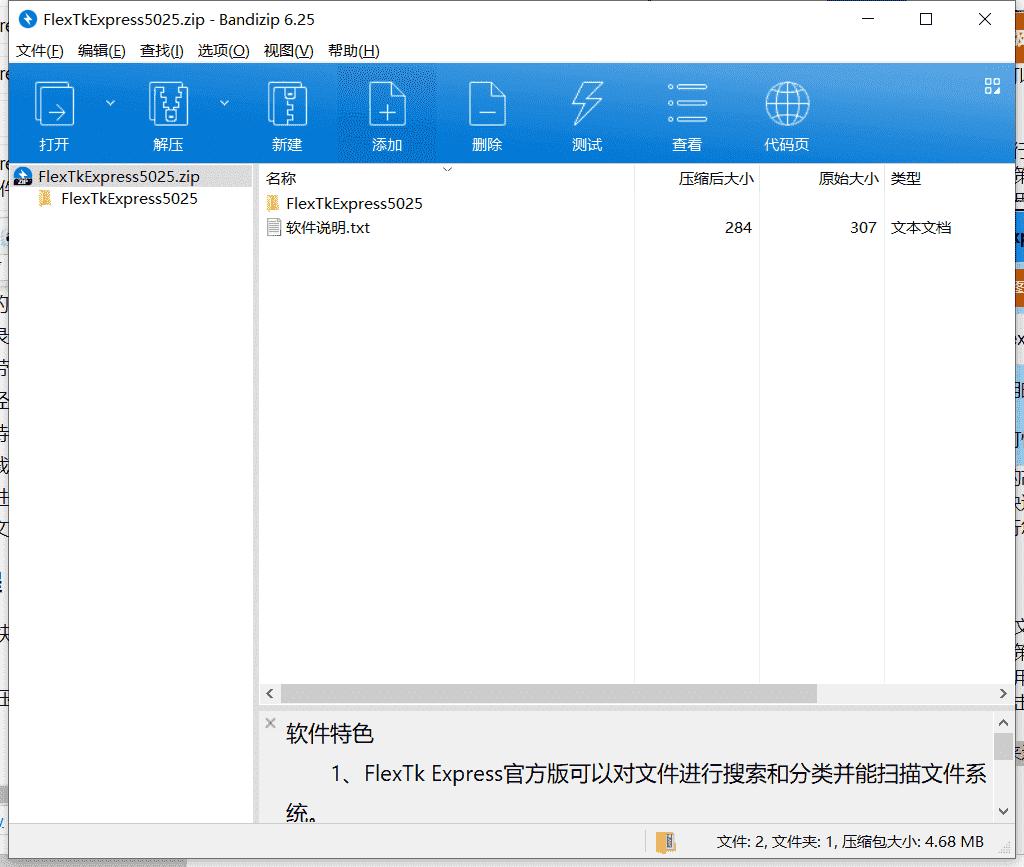 FlexTk高级文件管理工具下载 v5.0.25中文最新版