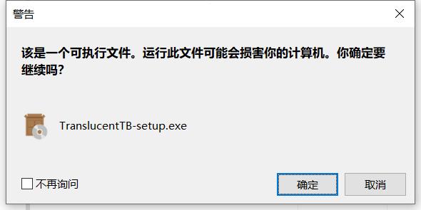 TranslucentTB破解版下载