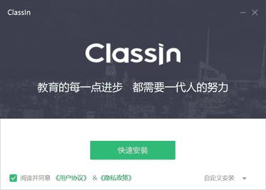 ClassIn
