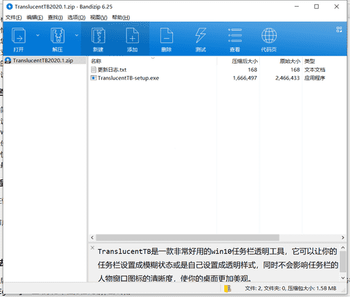 win10任务栏透明软件下载 v2020.1免费破解版