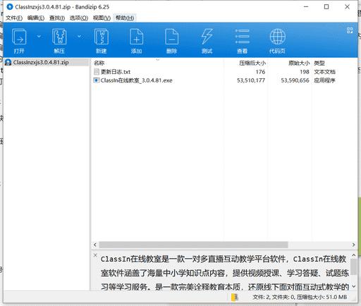 classin在线教室软件下载 v3.0.4.81绿色免费版
