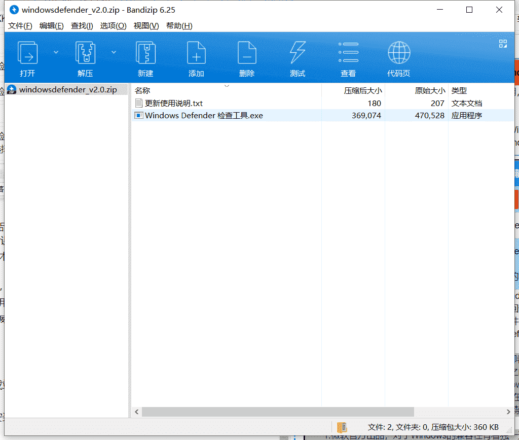 Windows Defender检查工具下载 v2.0绿色中文版