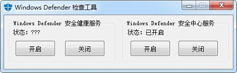 Windows Defender中文版下载