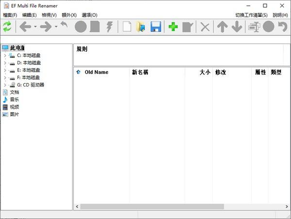 EF Multi File Renamer中文版下载
