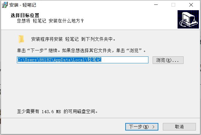 轻笔记软件