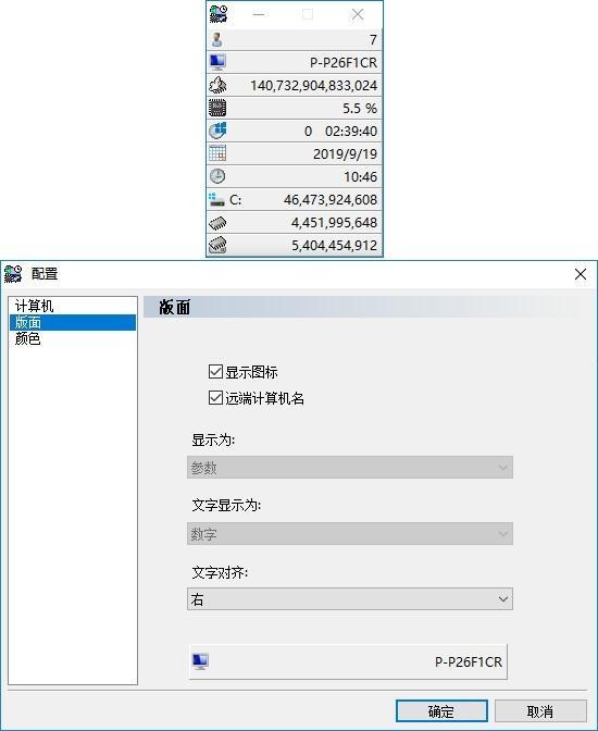 EF System Monitor破解版下载